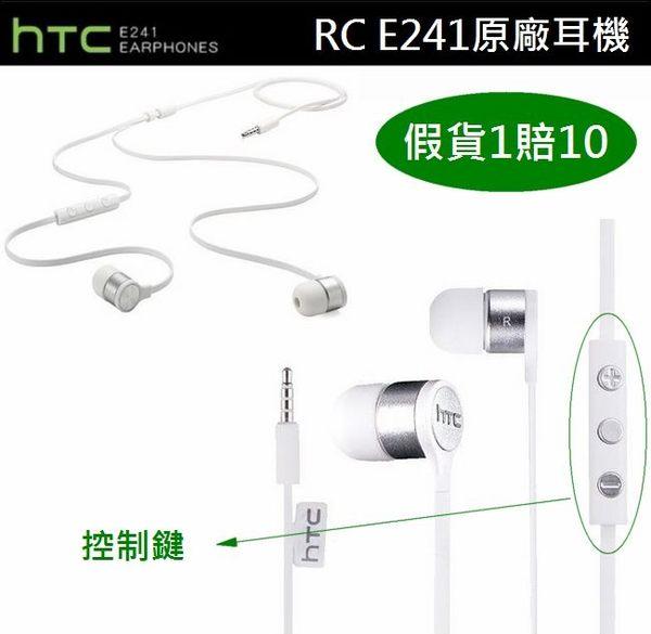 【假貨1賠10】HTC RC E241【原廠耳機】原廠二代入耳式耳機 M7 M8 M9 X9 E9 E9+ M9+ A9 M10 Butterfly Desire 825