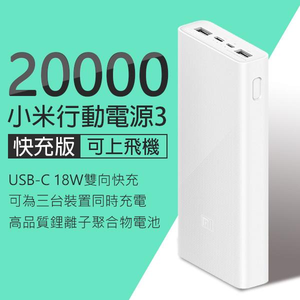 【coni shop】小米20000mAh行動電源3 雙向快充
