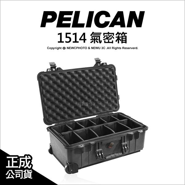 PELICAN 派力肯 1514 Carry On Case 氣密箱 登機 含輪座 隔層 提箱 防水防震 【6期刷卡免運】 薪創數位