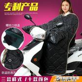連體加厚電動車擋風被冬季保暖加大摩托車加絨防風被電瓶車擋風罩 時尚WD