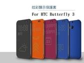 HTC Butterfly 3 蝴蝶3 智能皮套Dot view 保護套 手機套 洞洞套 手機殼 蝴蝶機3