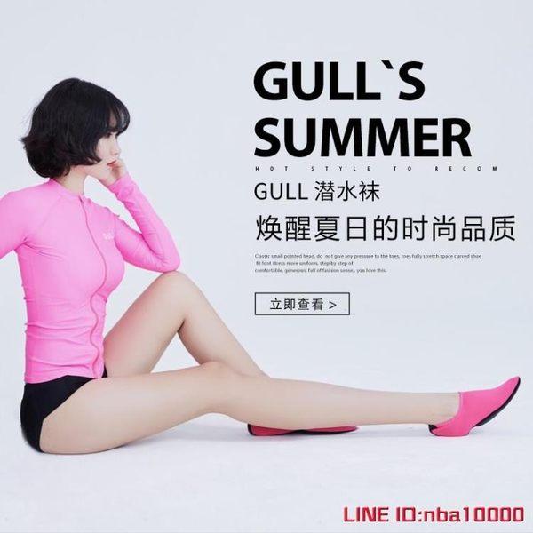 沙灘襪GULL潛水防割沙灘短襪高彈力多色可選保護腳面不被腳蹼磨傷CY潮流站