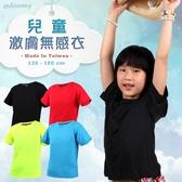 HODARLA 男女童裝-激膚無感衣(短T T恤 慢跑 台灣製 免運 ≡排汗專家≡