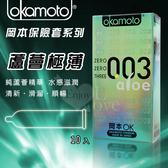 保險套 情趣用品 OKAMOTO 日本岡本‧003 蘆薈 極薄極潤衛生套 ALOE 10片裝 【562530】