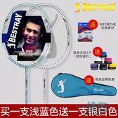 黑五好物節 百斯銳碳素羽毛球拍買一送一2支裝雙拍送球包【一條街】
