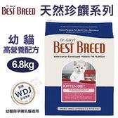 *KING*BEST BREED貝斯比天然珍饌 幼貓高營養配方 6.8kg 貓糧