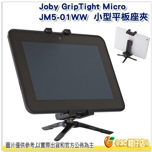 JOBY JM5 GripTight Micro Stand 小型平板座夾三腳架 立福公司貨 適用寬度 96-140mm