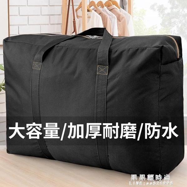 牛津布搬家打包袋加厚編織袋手提大容量帆布行李袋子收納袋蛇皮袋 果果輕時尚NMS