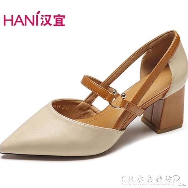 超高跟鞋女春仙女風女款鞋百搭粗跟尖頭單鞋女鞋 水晶鞋坊