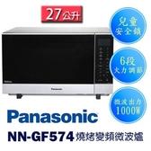 Panasonic 國際牌 NN-GF574 27公升 光波燒烤變頻微波爐 贈SP-2006日式5入碗