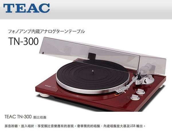 TEAC TN-300 黑膠播放器 類比唱盤 Turntable 台灣公司貨 [My Ear 台中耳機專賣店]