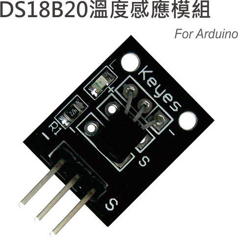 DS18B20溫度感測模組 For Arduino