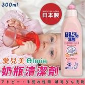 日本品牌【愛兒美Elmie】奶瓶清潔劑 350671