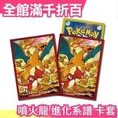 日本【64枚入】日版 Pokemon PTCG 噴火龍 進化系譜 卡套 限定 寶可夢 莉莉艾 寶可夢中心【小福部屋】