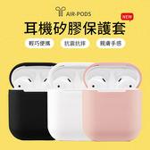 Air pods 蘋果耳機 耳機盒 保護套 收納包 耳機套 airpods 保護包 便攜 保護盒 帶掛鉤 硅膠套 保護殼