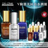 DR.CINK達特聖克 V臉激光回春水潤組【BG Shop】小銀+升級藍+小咖+迷你(藍咖銀)x2