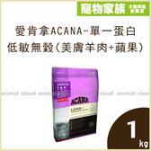 寵物家族-愛肯拿ACANA-單一蛋白低敏無穀配方(美膚羊肉+蘋果)1kg