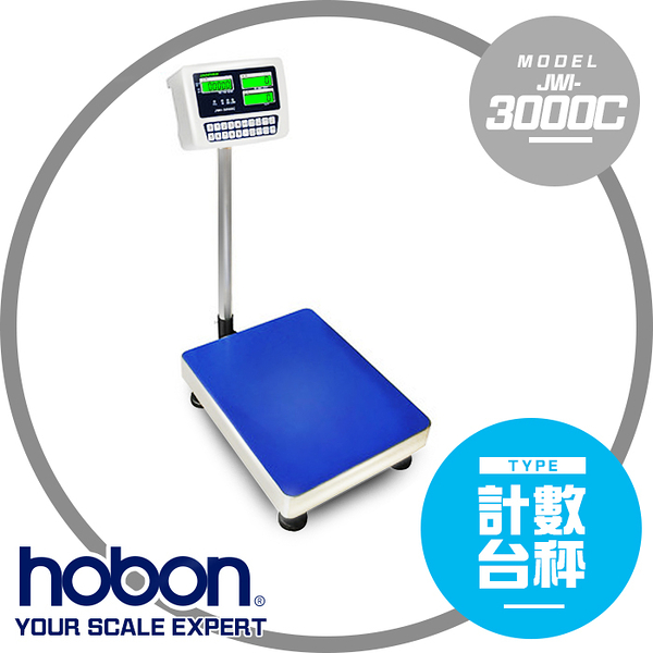hobon 電子秤 JWI-3000C系列 新型計數台秤 台面 40X50 CM