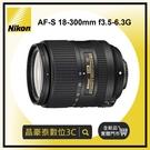 尼康 NIKON AF-S DX 18-300mm f/3.5-6.3G ED VR (公司貨) 晶豪泰 實體店面 台南高雄