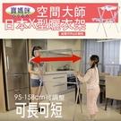 【富樂屋】寶媽咪空間大師-日本X型曬衣架...
