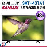 【信源】43吋台灣三洋SUNLUX LED背光液晶顯示器+視訊盒 SMT-43TA1