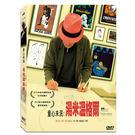 童心未泯:湯米溫格爾DVD 2012華沙...