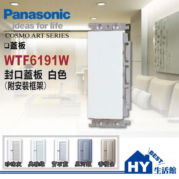 國際牌COSMO ART大面板開關插座系列WTF6191W封口蓋板(白色)