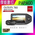 PAPAGO GoSafe 760 GS760 【贈64G】 前後雙鏡頭行車記錄器 1440P 勝marcus m5