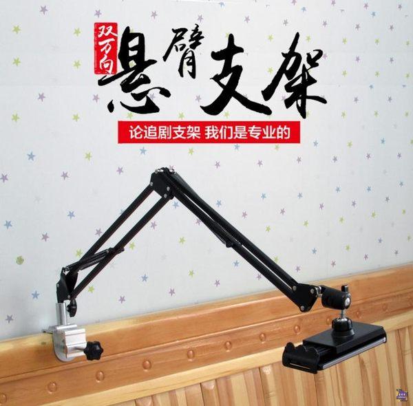 支架 懶人支架床頭手機架手機支架平板電腦ipad架子通用看電影神器夾子 2色