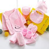 新生兒禮盒 剛出生寶寶衣服嬰兒禮盒套裝初生新生兒0-3月棉質滿月服【滿一元免運】
