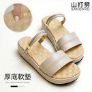 兩穿涼拖鞋 簡約寬版厚底涼鞋- 山打努SANDARU【329A703#46】