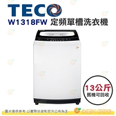 含拆箱定位+舊機回收 東元 TECO W1318FW 定頻 單槽 洗衣機 13kg 公司貨 不鏽鋼內槽 7種洗衣行程