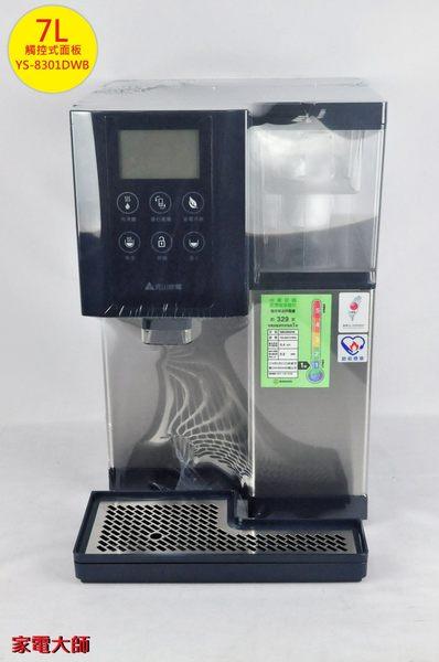 家電大師 元山牌 觸控式濾淨不鏽鋼溫熱開飲機 YS-8301DWB 台灣製造 【全新 保固一年】
