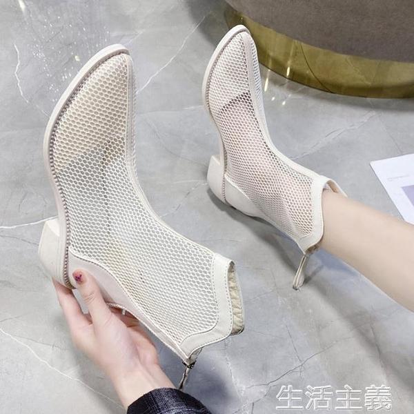 網紗靴 網紗靴子女鏤空網靴新款馬丁靴夏季薄款短靴春秋單靴瘦瘦靴 生活主義