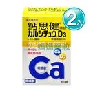 武田 鈣思健嚼錠 檸檬清甜口味 60粒裝 (2入)【媽媽藥妝】