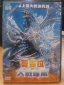挖寶二手片-F12-067-正版DVD*日片【哥吉拉大戰蝶龍】-平成哥吉拉系列的最高峰