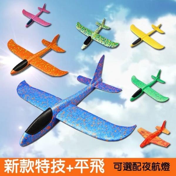 現貨 LED夜航版 大號48cm手拋式飛機 手擲玩具飛機 手抛滑翔機 親子迴旋互動 戶外親子旅遊必備 玩
