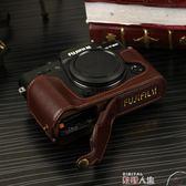 相機皮套富士相機包XT10/20 XT1/2 XT100 XA3/5 XE2 XA10 XE3真皮皮套底座 數碼人生