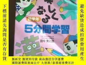 二手書博民逛書店日本日文原版書罕見漢字 が楽しくなる5分間學習 低年級 田中清之