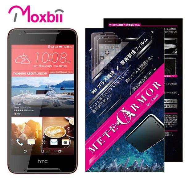 Moxbii HTC Desire 628 抗衝擊 9H 太空盾 Plus 螢幕保護貼