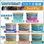 *KING WANG*【單罐】美國Natural Balance《NB主食貓罐》3oz(85g)/罐 八種口味可選 貓適用