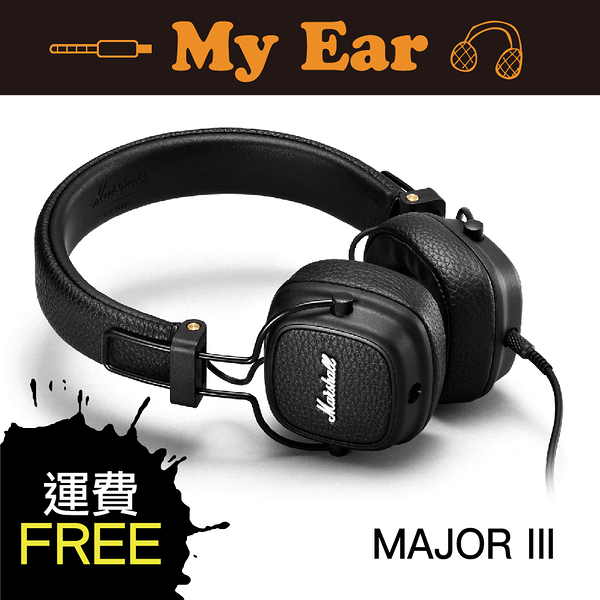 全新 Marshall MAJOR III 三代 經典 耳罩式 耳機 公司貨 | My Ear 耳機專門店