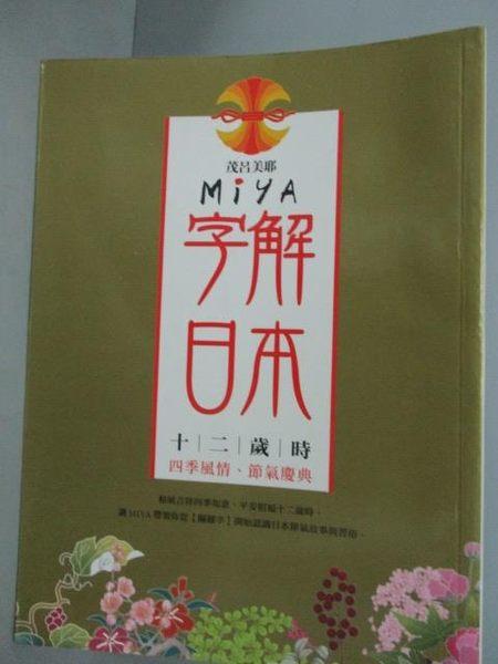 【書寶二手書T9/旅遊_WEP】MIYA字解日本:十二歲時_茂呂美耶
