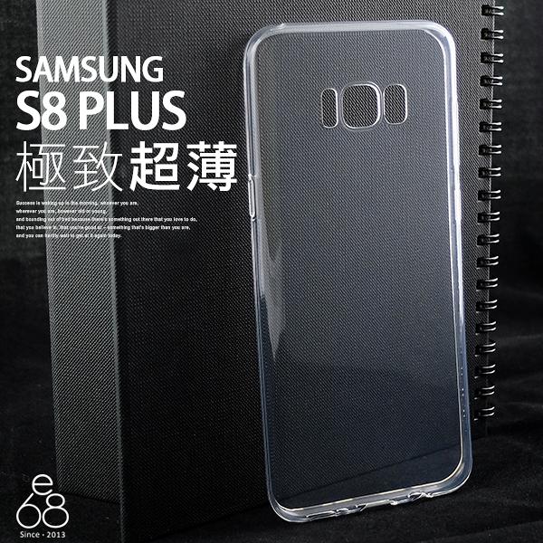 超薄 透明殼 三星 SAMSUNG Galaxy S8 PLUS G955 6.2吋 清水套 手機殼 軟殼