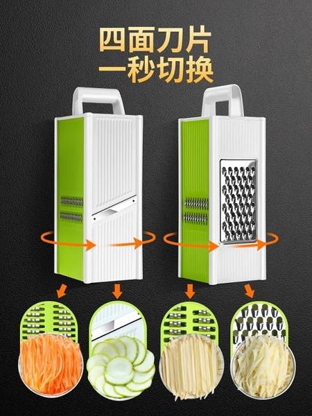 廚房切菜神器馬鈴薯絲切絲器刨絲器切花擦絲家用多功能切片刮絲擦子 喵小姐