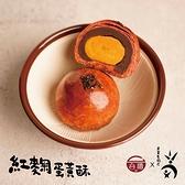 【中秋禮盒】台酒 紅麴蛋黃酥-吳寶春限定聯名款(3盒免運組)
