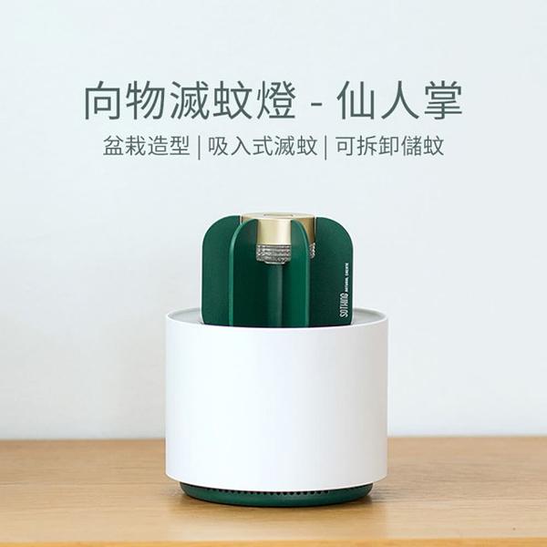 [DASIDENG] CACTUS Mosquito Killer 向物滅蚊燈 仙人掌 (DSHJ-L-006)