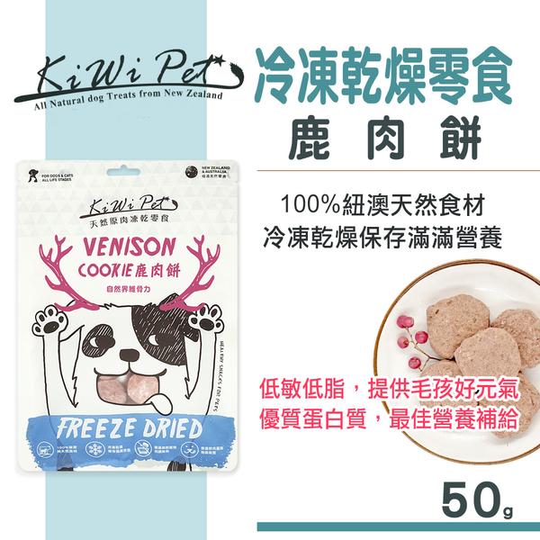 【SofyDOG】KIWIPET 天然零食 狗狗冷凍乾燥系列 鹿肉餅