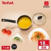Tefal法國特福 新極致饗食系列18CM單柄不沾湯鍋加蓋(電磁爐適用)