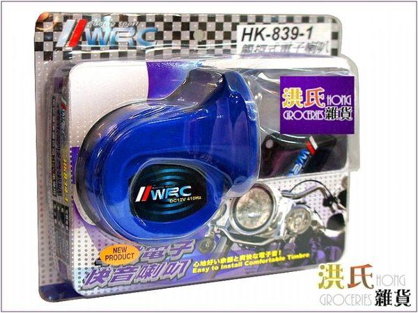 【洪氏雜貨】A4712589451093 HK-839-1 機車用觸控式電子喇叭 單入(現貨+預購)